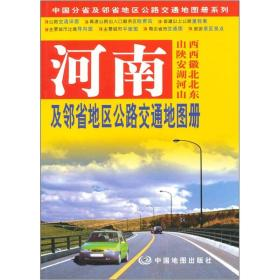 河南及邻省地区公路交通地图册