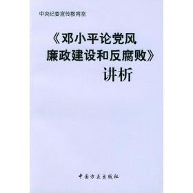 《邓小平论党风廉政建设和反腐败》讲析