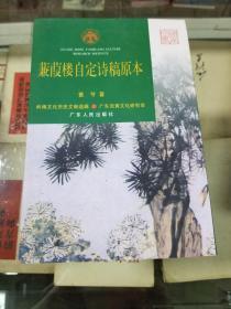 蒹葭楼自定诗稿原本(98年初版  印量仅2000册)