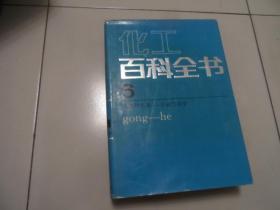 化工百科全书(6)功能性色素一合成气化学   精装
