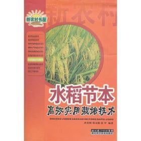 水稻节本高效实用栽培技术/新农村书屋