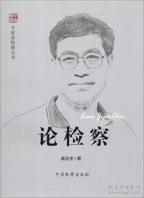 专家论检察丛书 陈云生