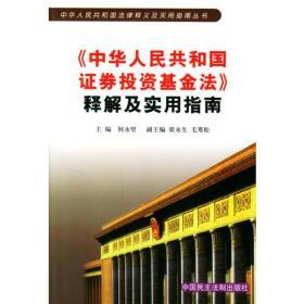 <<中华人民共和国证券投资基金法>>释解及实