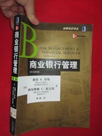 金融教材译丛:商业银行管理(原书第8版)16开