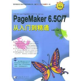 PAGEMAKER6.5C/7从入门到精通