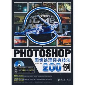 Photoshop图像处理经典技法200例(附赠1DVD)