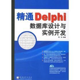 精通Delphi数据库设计与实例开发(附光盘)