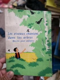 树上鸟儿叫 (法文版)      新D2