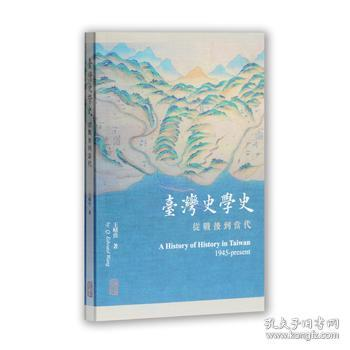 台湾史学史:从战后到当代