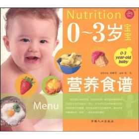 幸福2+1丛书:0~3岁宝宝营养食谱