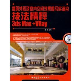建筑外观及室内空间效果图写实渲染技法精粹 3ds Max+VRay 缺失光盘