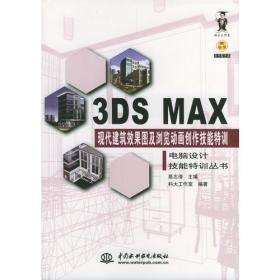 3DS MAX 现代建筑效果图及浏览动画创作技能
