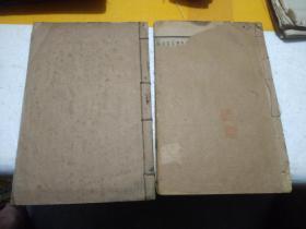 金匮要略浅注 线装(1-10卷全)