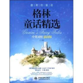 最美的童话:格林童话精选:中英对照插画版[  上篇]