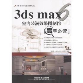 3ds max 6室内装潢效果图制作:高手必读(含盘)