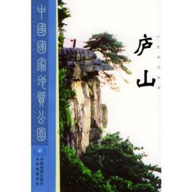 中国国家地质公园—庐山