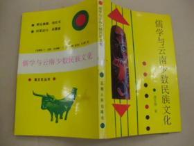 儒学与云南少数民族文化
