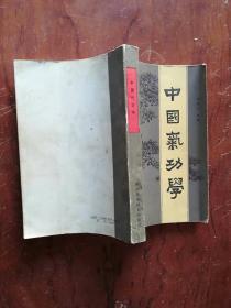 【中国气功学 :马济人 编著