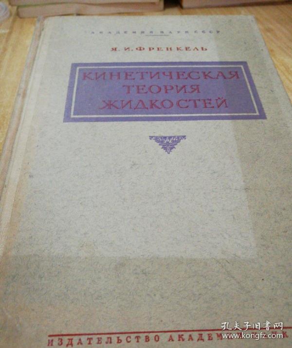 液体动力学理论俄文