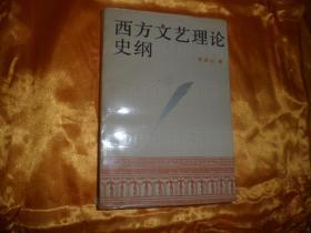西方文艺论史纲