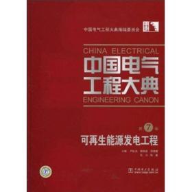 中国电气工程大典(第7卷):可再生能源发电工程