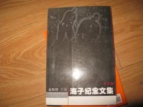 海子纪念文集 散文卷