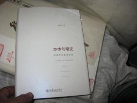 本体与常无:经济学方法论对话  林毅夫先生签赠本