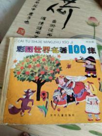 彩图世界名著100集 黄星篇(24开精装彩图本)品如图