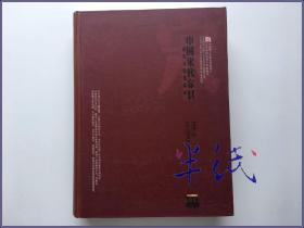 中国宋代家具 研究与图像集成 2010年初版精装