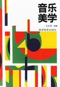 音乐美学 王次炤   高等教育出版社