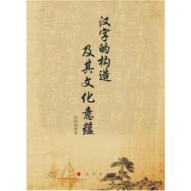 汉字的构造及其文化意蕴(J)