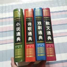 中国文学通典:小说通典、诗歌通典、散文通典、戏剧通典(全四册合售)