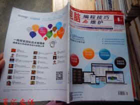 电脑编程技巧与维护 半月刊(2014年 第6期)上