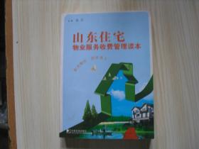 山东住宅物业服务收费管理读本  1-1946