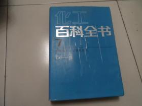 化工百科全书(7).核能技术-计算机技术  精装