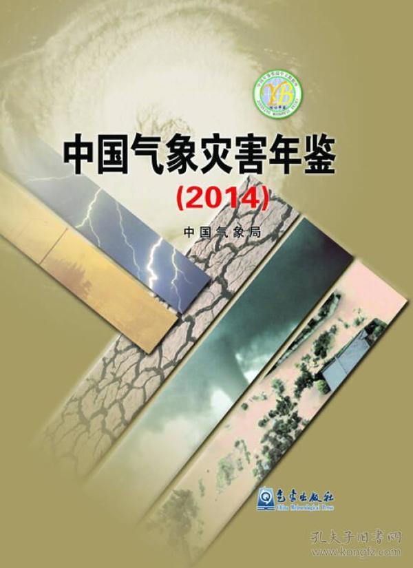 2014-中国气象灾害年鉴