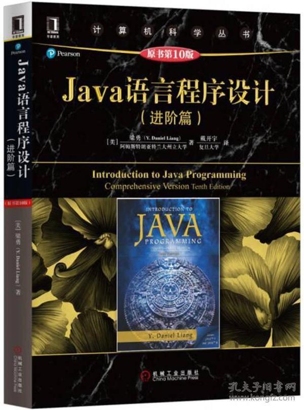 9787111548560进阶篇-Java语言程序设计-原书第10版