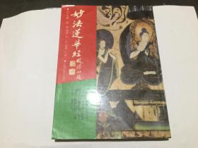 佛学名著丛刊-----妙法莲华经(16开影印本).1印