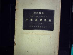 稀见教材,民国37年版:中学音乐教材,上册,16开一册,大量世界名曲介绍和曲谱