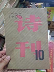 诗刊(1988年10期)