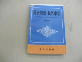 同心同德.振兴中华  (1988)