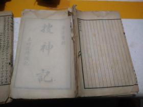 搜神记(1-20卷) 搜神后记(1-10卷)   民国十五年发行 线装