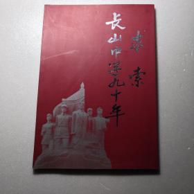 求索~长山中学九十年