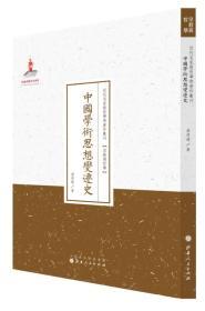 中国学术思想变迁史 近代名家散佚学术著作丛刊(宗教与哲学)