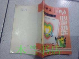 心灵钥匙(小学生课外阅读丛书《聪明泉》之一  金延朴 等 编著 档案出版社 1988年一版一印 32开平装