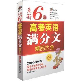 智慧熊作文:最新6年英语高考满分文精品大全2003-2008第二次修订