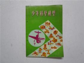 1972年版《少年科学模型》第7册(陈实编著 香港少年出版社出版)