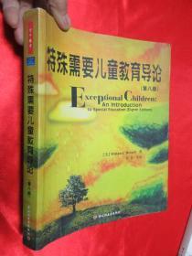 特殊需要儿童教育导论      (第八版)      【16开】