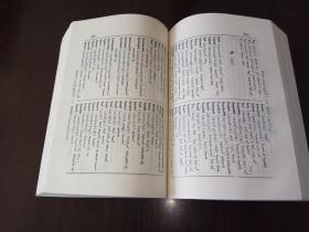 蒙语正音正字词典3