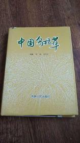 中国乌拉草